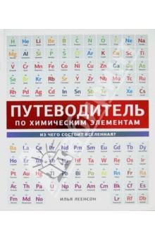 Путеводитель по химическим элементам. Из чего состоит Вселенная? - Илья Леенсон