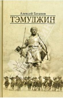 Тэмуджин. Роман в двух книгах - Алексей Гатапов