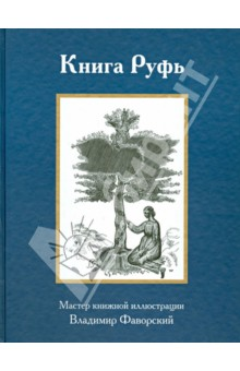 Книга Руфь