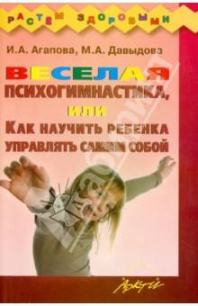 Весёлая психогимнастика, или Как научить ребёнка управлять самим собой - Агапова, Давыдова