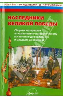 Наследники великой Победы. Сборник материалов - Юрий Антонов