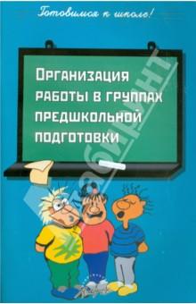 Организация работы в группах предшкольной подготовки. Практическое пособие - Ольга Загороднева