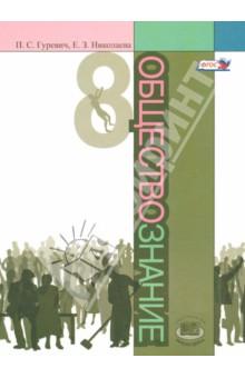 Купить Гуревич, Николаева: Обществознание. 8 класс. Учебник. ФГОС ISBN: 978-5-346-02899-4