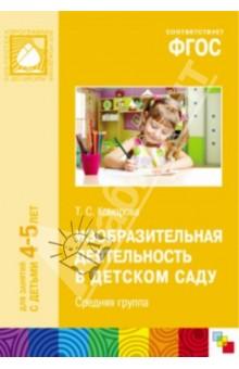 Методические Рекомендации К Программе Васильевой
