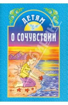 Детям о сочувствии обложка книги
