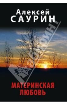Материнская любовь - Алексей Саурин