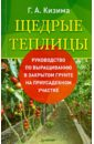 Галина Кизима - Щедрые теплицы обложка книги