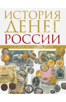 История денег России с X века до наших дней - Владимир Тульев