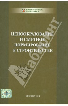 Ценообразование и сметное нормирование в строительстве - Ермолаев, Сборщиков, Шумейко