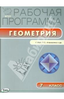 Рабочая программа по геометрии. 7 класс. ФГОС изображение обложки