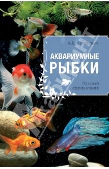 Аквариумные рыбки - Анжелика Ярошевич