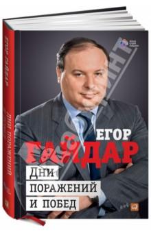 Дни поражений и побед - Егор Гайдар