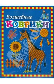 Волшебные коврики: Пособие для занятий с детьми - Белошистая, Жукова