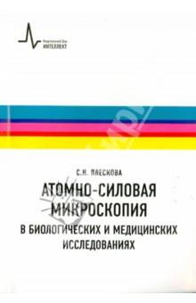 Атомно-силовая микроскопия в биологических и медицинских исследованиях. Учебное пособие - Светлана Плескова