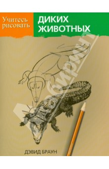 Учитесь рисовать диких животных - Дэвид Браун