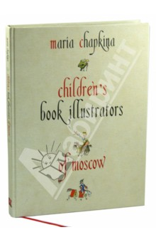 Children's Book Illustrators of Moscow - Мария Чапкина
