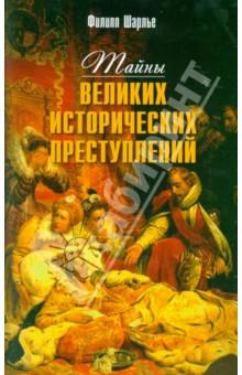 Тайны великих исторических преступлений - Филипп Шарлье