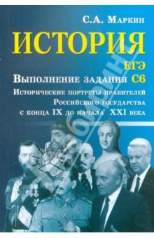 История. ЕГЭ: выполнение задания С6 - Сергей Маркин