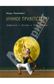 Лунное приветствие. Мифология, история, йога-практика - Ингрид Рамм-Бонвитт