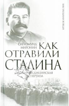 Как отравили Сталина. Судебно-медицинская экспертиза - Сигизмунд Миронин