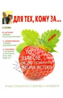 Купить Ирина Бражко: Для тех, кому за... 10 шагов, чтобы вернуть время вспять ISBN: 978-5-17-083890-5