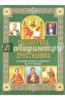 Основы православного вероучения - Павел Михалицын