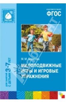 Малоподвижные игры и игровые упражнения. Для занятий с детьми 3-7 лет. ФГОС - Марина Борисова