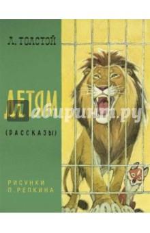 Лев Толстой - Детям. Рассказы обложка книги