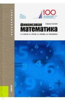 Финансовая математика. Учебное пособие - Брусов, Брусов, Орехова, Скородулина