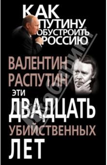Эти двадцать убийственных лет - Распутин, Кожемяко