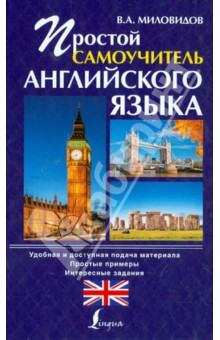 Простой самоучитель английского языка - Виктор Миловидов