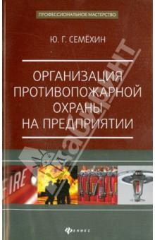 Организация противопожарной охраны на предприятии - Юрий Семехин