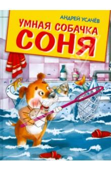Умная собачка Соня. Веселые истории - Андрей Усачев