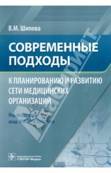 Современные подходы к планированию и развитию сети медицинских организаций - Валентина Шипова