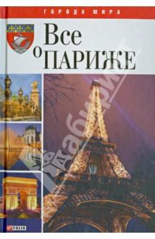 Все о Париже - Ольга Таглина