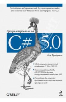 Купить Иэн Гриффитс: Программирование на C# 5.0 ISBN: 978-5-699-69313-9