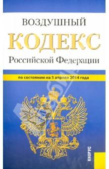 Воздушный кодекс РФ на 05.04.14