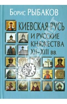 Скачать рыбаков киевская русь и русские княжества
