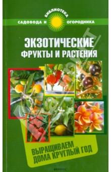 Экзотические фрукты и растения: выращиваем дома круглый год - С. Калюжный
