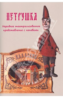 Петрушка. Народное театрализованное представление с напевами