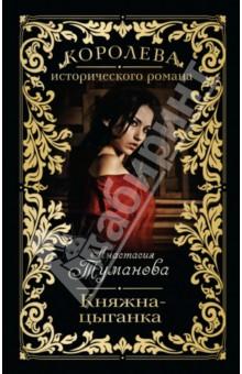 Княжна-цыганка - Анастасия Туманова