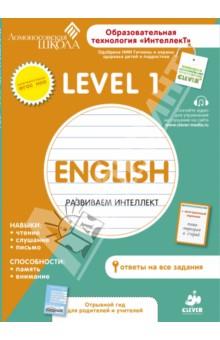 English. Разиваем интеллект. Level 1 - Зиганов, Корешкова, Трофимова