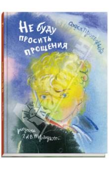 Софья Прокофьева - Не буду просить прощения обложка книги