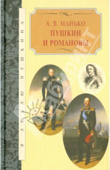 Пушкин и Романовы - Александр Манько