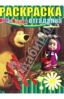 Раскраска-отгадалка. Маша и Медведь (№14004)