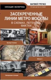 Засекреченные линии метро Москвы в схемах, легендах и фактах - Матвей Гречко