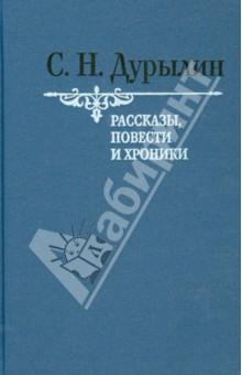 Рассказы, повести и хроники. Том 1 - Сергей Дурылин