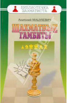 Шахматные гамбиты - Анатолий Мацукевич