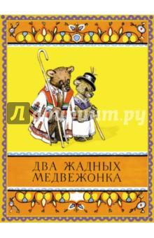 Два жадных медвежонка обложка книги