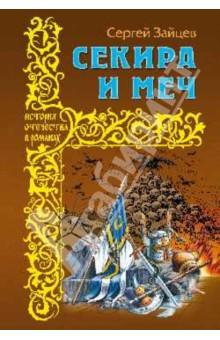 Секира и меч - Сергей Зайцев